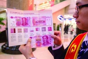 第五套人民币100元纸币开始发行