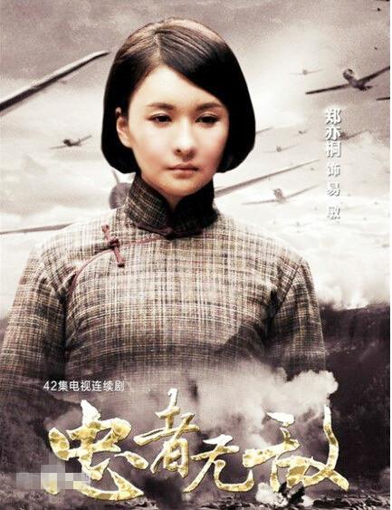 郑亦桐《忠者无敌》海报