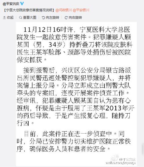 中新网11月13日电? 据银川市公安局兴庆分局民间微博音讯,11月12日,宁夏医科大学总病院发作一同成心伤害案子。犯法怀疑人持刀将该院一大夫面部、颈部等处捅伤。