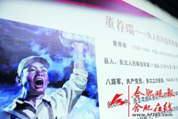 """合肥宣传板""""董存瑞""""成""""董荐瑞"""" 官方称工作疏忽"""