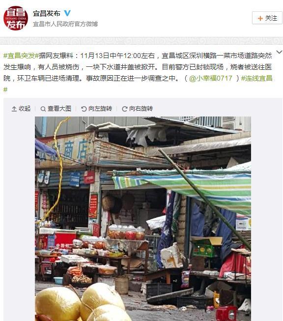 湖北宜昌一菜市场突发爆响 下水道井盖被掀开有人被烧伤