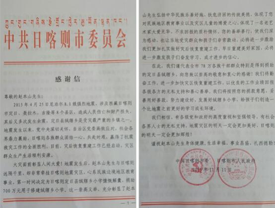 赵本山向西藏灾区捐款700万 日喀则致感谢信