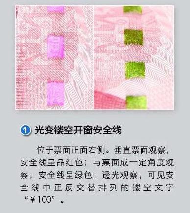 土豪金颜色值_土豪金新版第六套人民币的真假识别方法