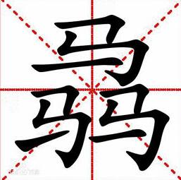 中国笔画最多的字