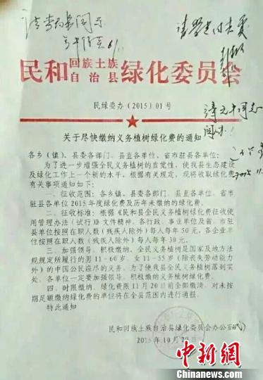 图为青海省民和县今年10月29日下发的关于缴纳绿化费的通知。 张添福 摄