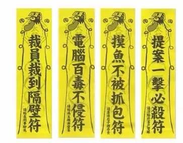僵尸符咒大全符咒图解_符咒图片_符咒