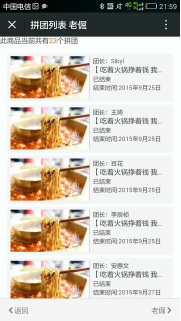 告别美团,西安火锅店用微信拼团引客流进店