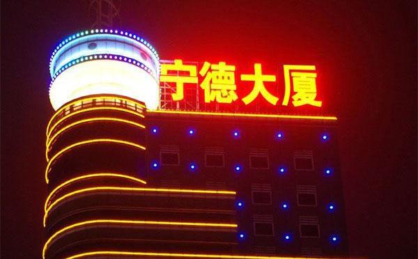 楼顶发光字招牌制作方案及效果图