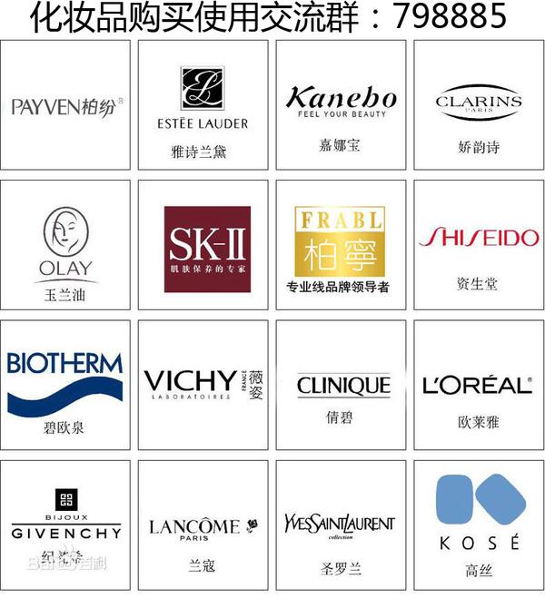 品牌化妆品_化妆品品牌大全-化妆品品牌大全有哪些?求科普。