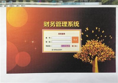 """假装成财政管理体系的""""AAA""""打赌网站截图。 岳阳市公安局供图"""