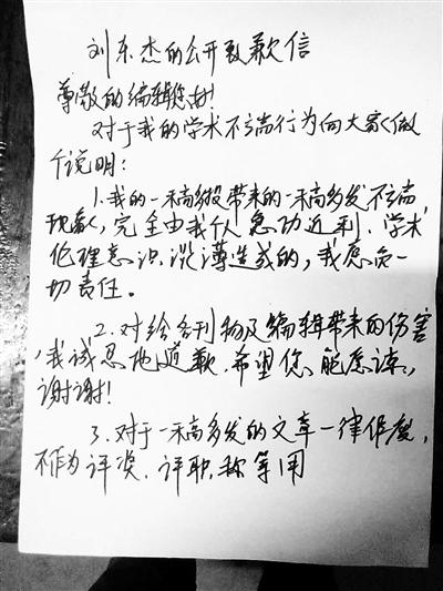 淮安市委党校讲师一篇论文重复发表16次