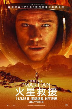《火星救援》里的马特-达蒙