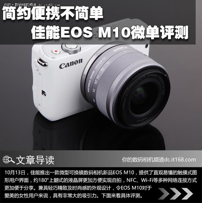 EOS M10采用了APS-C画幅1800万像素CMOS,配合DIGIC 6影像处理器,相机的对焦则沿用了EOS M2的系统。相对与之前走专业路线的EOS M3来说,这款全新发布的EOS M10采用的是更轻巧的机身设计,支持女生最喜爱的翻转自拍屏,从定位上来看,EOS M10是整个佳能EOS M系列中最入门的一款,不过功能上也还算主流。那么实际体验如何?咱们往下看。