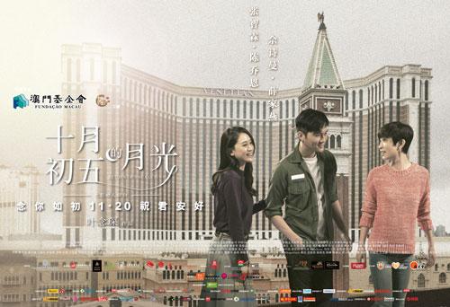 《十月初五》首映 张智霖佘诗曼澳门街续前缘
