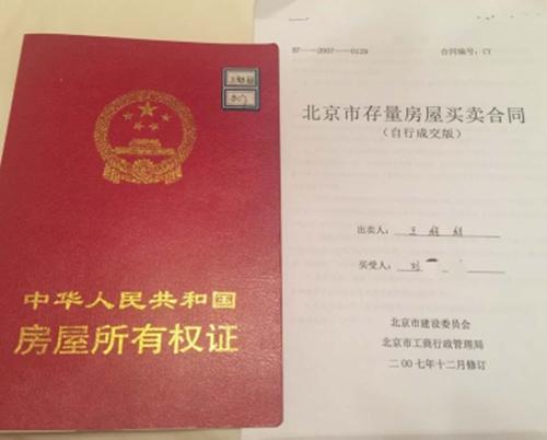 女歌手王程程北京屋子的房产证