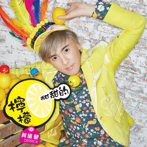 何维健《柠檬甜甜的》专辑封面