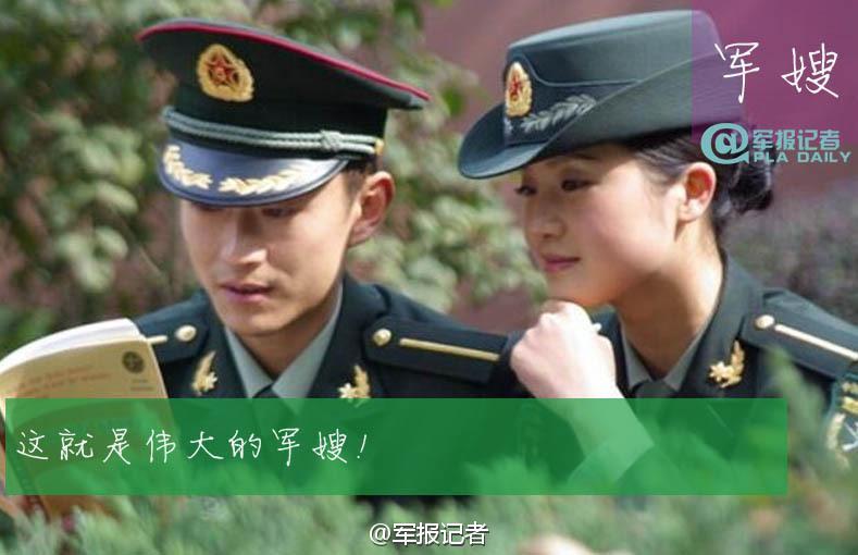 军嫂论坛吧_军人军嫂秀恩爱合影(组图)-搜狐滚动