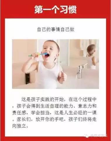 【宝宝帮】让孩子受益终生的10个习惯,要从现在开始培养!