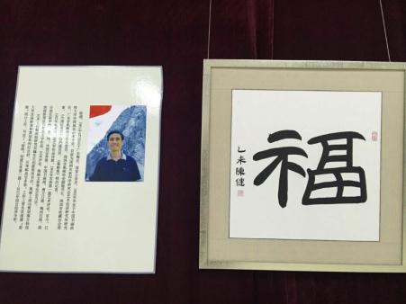 吴巍首次率弟子在北京举办简帛书法师生联展