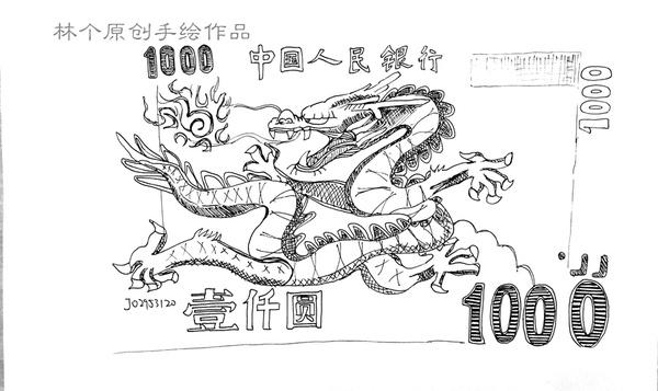 人民币的简笔画_卡通钱简笔画_卡通简笔画人民币_钟爱阁