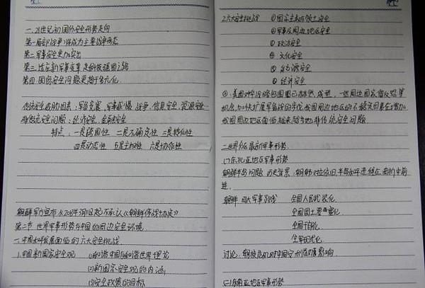 清华大学课堂笔记笔记的孩子是这样的?郓城县一初中学图片