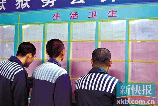 服刑人员在公告栏围观公开月度零花钱明细情况。
