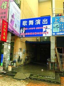 位于泗泾镇已被取缔的色情演出场所 /晨报记者 王亦菲