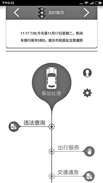 使用手机交通事故快速处理APP,需要上传现场事故照片