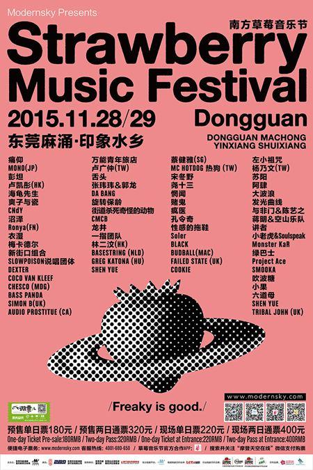 2015南方草莓音乐节全名单海报