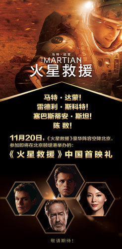 达蒙等主创将出席11月20日中国首映