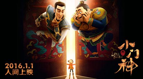 《小门神》将于2016年元旦上映