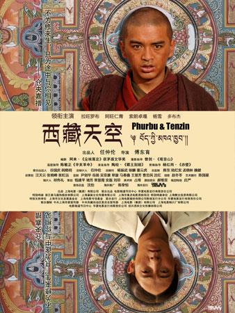 《西藏天空》海报