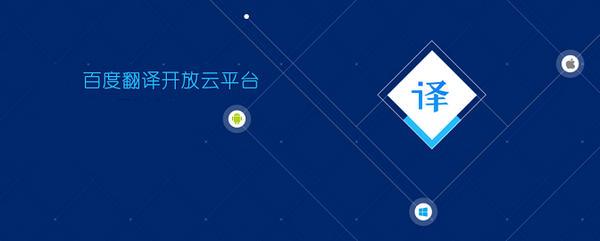 百度翻译向开发者发布全新的开放云平台