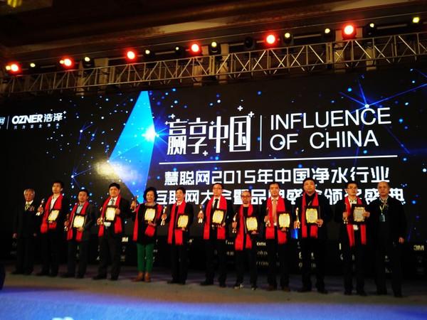 2015净水品牌盛会揭幕 水王星新品发布大戏压轴