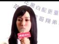 《搜狐视频综艺饭片花》范玮琪晒娃再遭批 疑耍大牌遭封杀