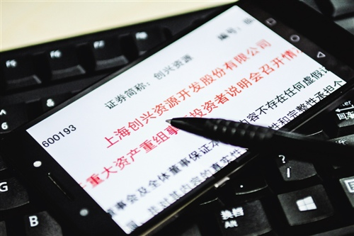 """""""霸王硬上弓""""酿苦果 创兴资源50万底价处置3.19亿出资"""