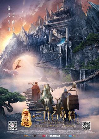 《三打白骨精》首发预告 郭富城版猴王炸裂归来