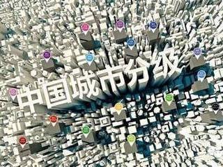 据统计在中国只有5个一线城市二线发达城市有8个中等发达城市15