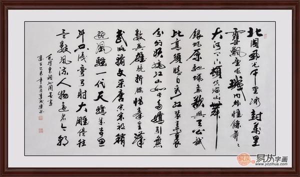 著名书法家李成连行书书法作品《沁园春 雪》(作品来源:易从网)-