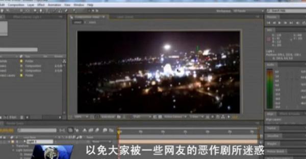 """【揭秘】2011年""""耶路撒冷UFO事件""""视频真假"""