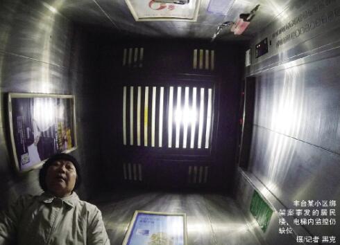 男子利用安防漏洞作案 案发小区电梯仍无监控
