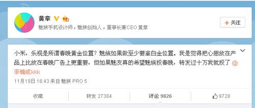 微博截图   原标题:乐视花7000万夺得央视春晚广告第一标 黄章不干了