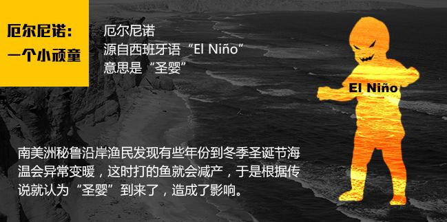 """气象教授解读南边""""冬汛""""与厄尔尼诺"""