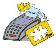 """在刚刚过去的双十一中,全民性质的购物狂欢,使得刷爆信用卡已经成为一种普遍的现象。若不能按时还款,将产生不良的信用记录,会对持卡人日后的贷款等行为的顺利进行造成影响。如何保证及时便捷地还款,已经成为剁手党们最关心的问题。为此,记者走访了省城多家银行,了解信用卡还款的""""门道""""。"""