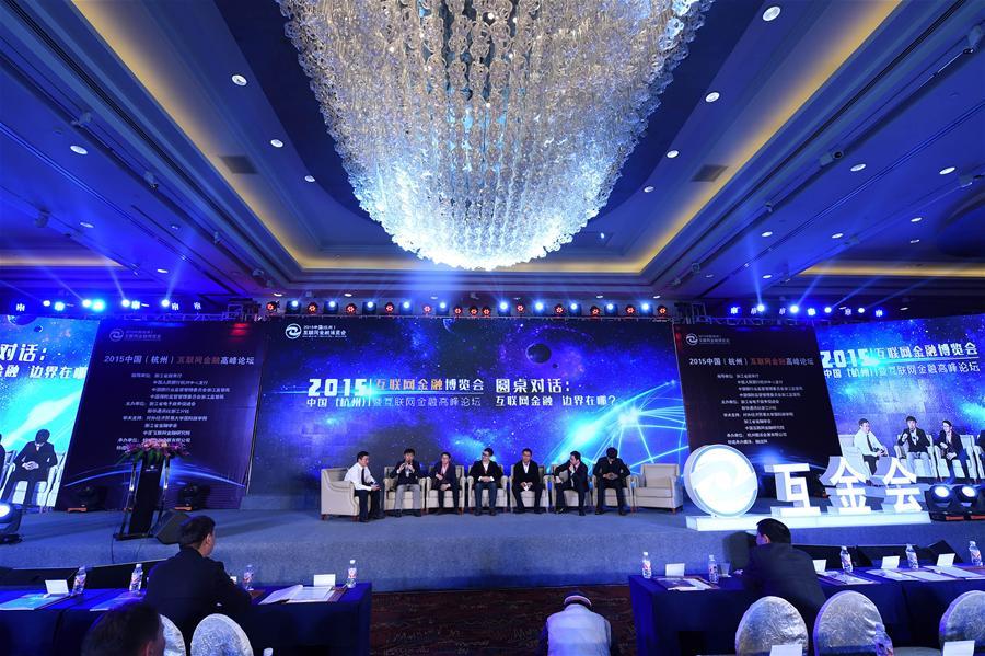 杭州举办互联网金融博览会暨高峰论坛(组图)