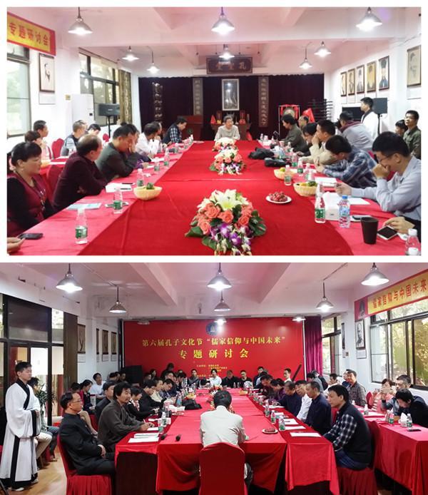 """""""中华孔圣会""""成立暨""""儒家信仰与中国未来""""专题研讨会现场。任重 图"""