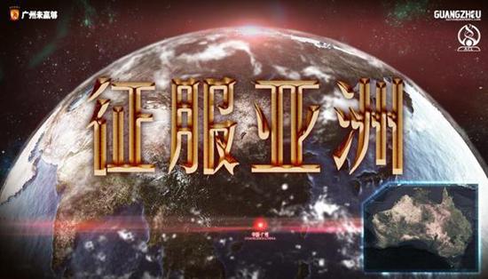 广州恒大再夺亚冠 俱乐部发海报:征服亚洲!