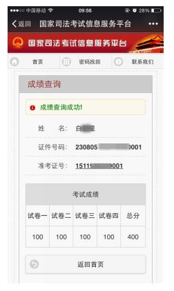 中国v流程微信流程号2015司法考试成绩查询公众肖杰羽毛球教学视频下载图片