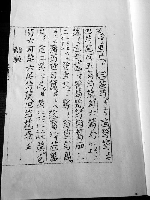 古代音乐谱-《离骚》古曲谱-琴心载道 弹的是琴 俢的是心 组图