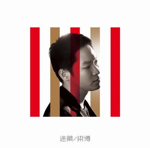 梁博《迷藏》现场同期录音专辑封面